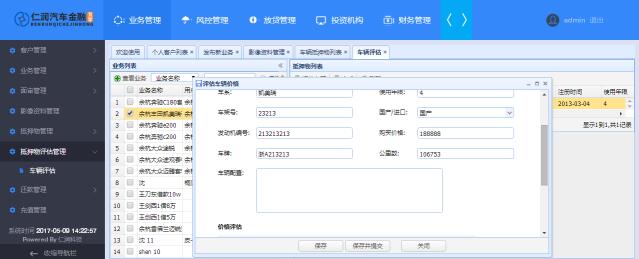 仁润汽车贷款管理系统_v.2.37 _32位中文免费软件(3.65 MB)