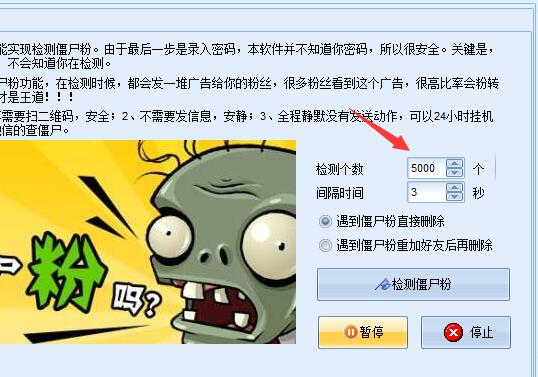 石青微信僵尸粉清理大师_1.0.4.10_32位中文免费软件(11.3 MB)
