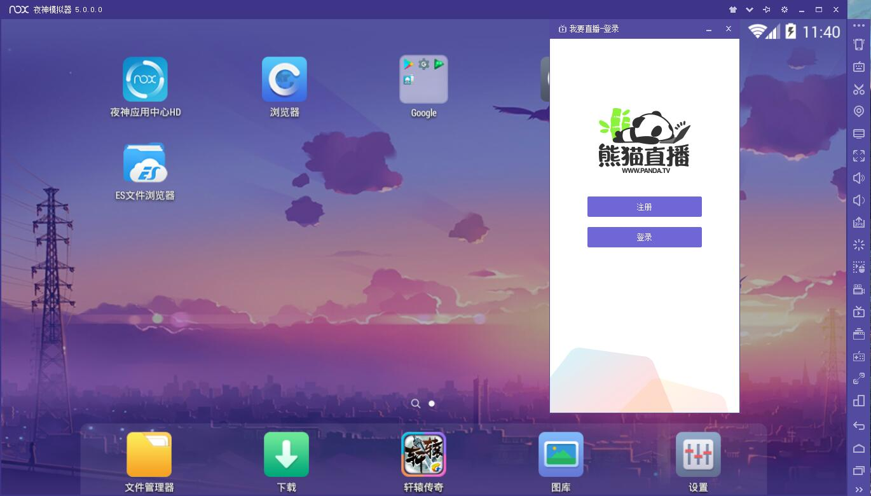 夜神安卓模拟器_V5.1_32位 and 64位中文免费软件(282 MB)