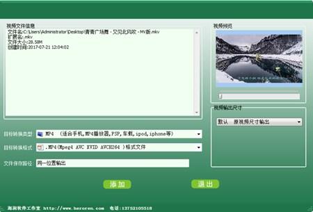 万能视频转换器2017版_2017_32位中文免费软件(9.14 MB)