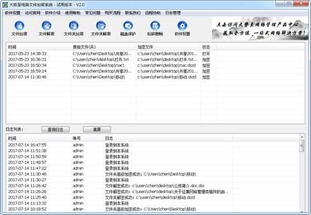 企业文件加密管理系统|大势至企业文档加密软件_V2.0_32位中文免费软件(8.5 MB)