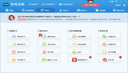 驾考宝典_5.9.7_32位 and 64位中文免费软件(221.28 MB)