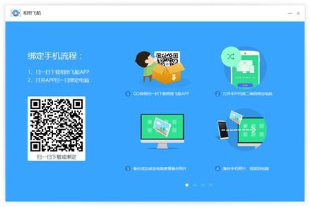 相册飞船_1.0.1.102_32位 and 64位中文免费软件(4.51 MB)