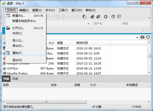 Xftp简体中文版_5.0.1228_32位 and 64位中文免费软件(30.62 MB)