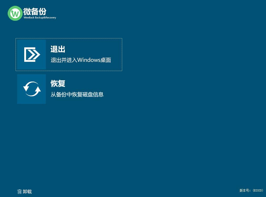 Weeback微备份_V1.0.1.028_32位 and 64位中文免费软件(5.4 MB)