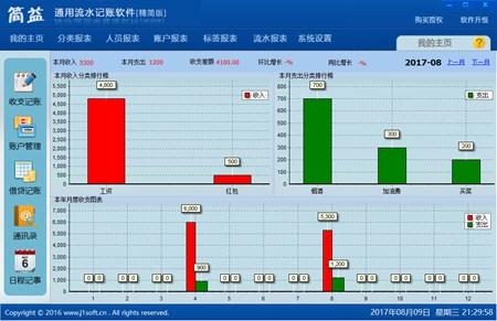 简益通用流水记账软件_精简版3.5_32位 and 64位中文免费软件(3.6 MB)