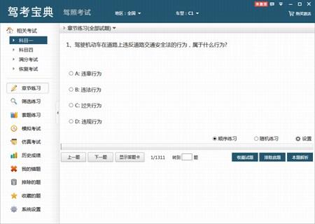 驾考宝典科目一科目四模拟考试_V2.2_32位中文共享软件(60.6 MB)