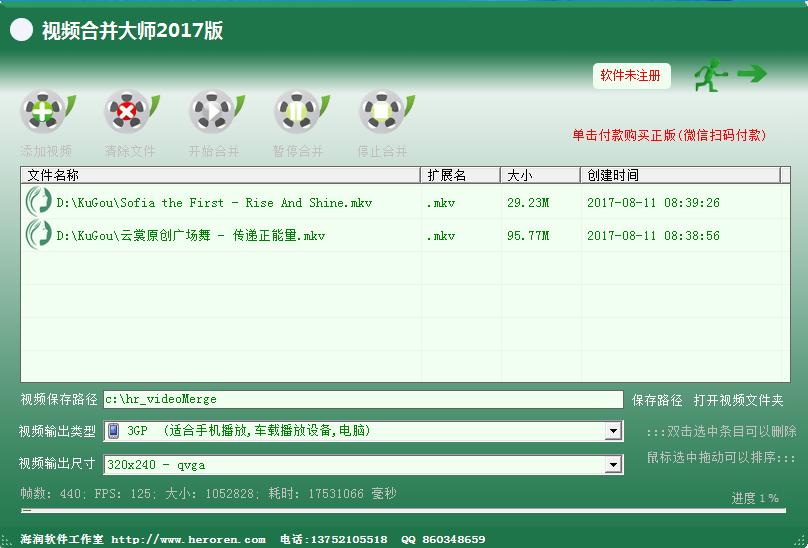视频合并大师2017版_2017_32位中文免费软件(10.35 MB)