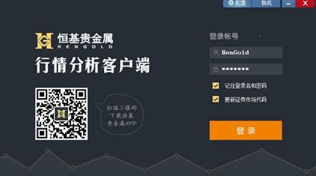 恒基贵金属行情分析软件_1.9_32位 and 64位中文免费软件(4.42 MB)