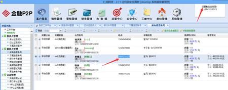 仁润P2P网贷系统_1.94.0.0_32位中文免费软件(2.37 MB)