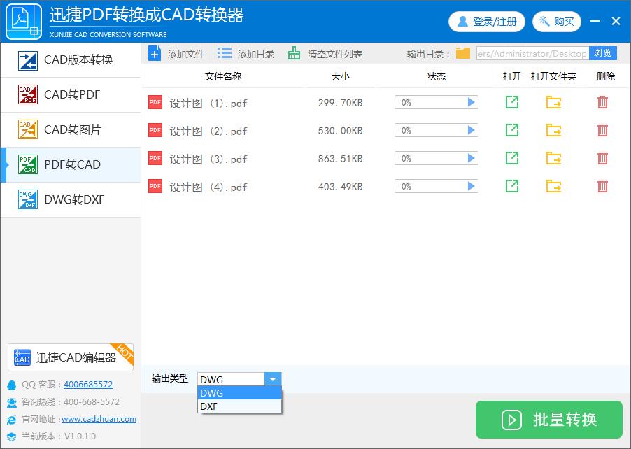 迅捷PDF转换成CAD转换器_v1.0_32位中文免费软件(1.18 MB)