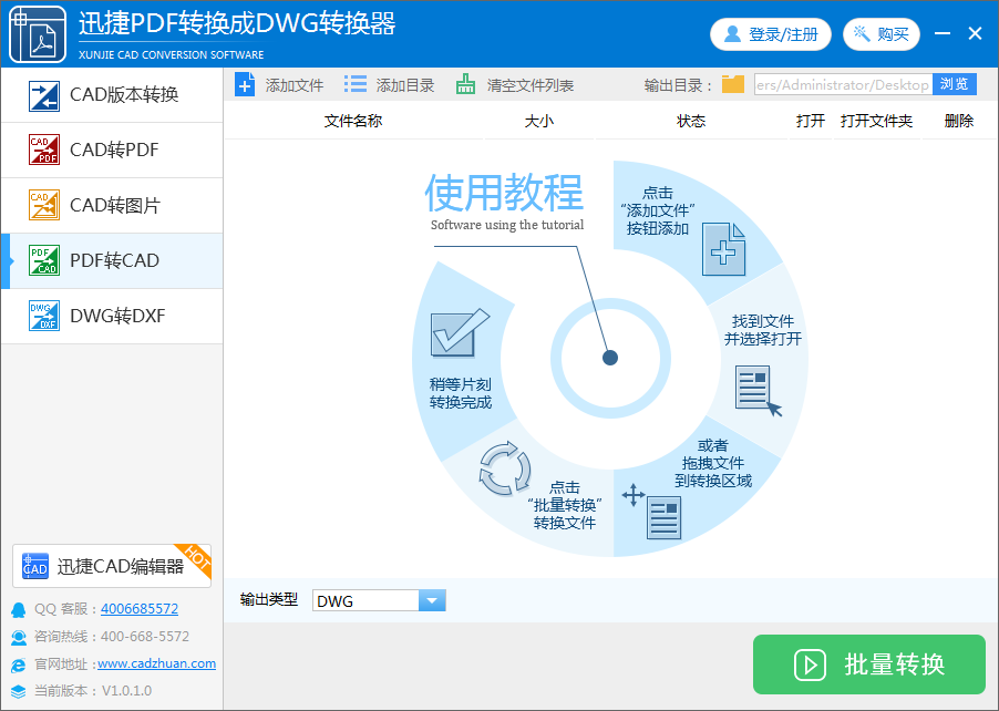 迅捷PDF转换成DWG转换器_v1.0_32位中文免费软件(1.18 MB)