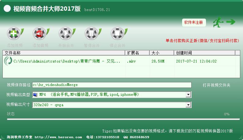 视频音频合并大师2017版_2017_32位中文免费软件(10.34 MB)