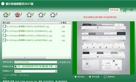 图片转视频精灵2017版_2017_32位中文免费软件(9.45 MB)
