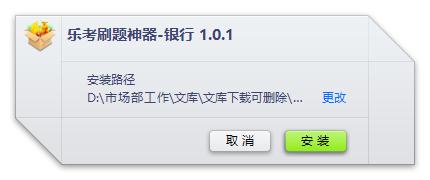 银行从业资格考试真题-真题及答案-真题下载-历年真题_PC2017_32位 and 64位中文免费软件(2.33 MB)