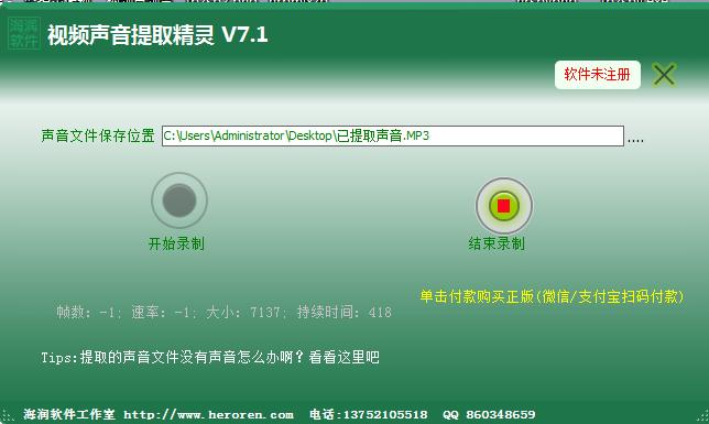 视频声音提取精灵V7.1_7.1_32位中文共享软件(9.04 MB)