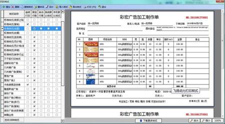 广告行业管理软件标准版_V2.6_32位中文试用软件(48.95 MB)