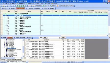 超人电力工程造价软件_2016送变电版_32位 and 64位中文免费软件(13.35 MB)