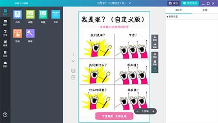 MAKA-音乐相册h5、海报设计创作工具_v1.0.0_32位 and 64位中文免费软件(32.96 MB)