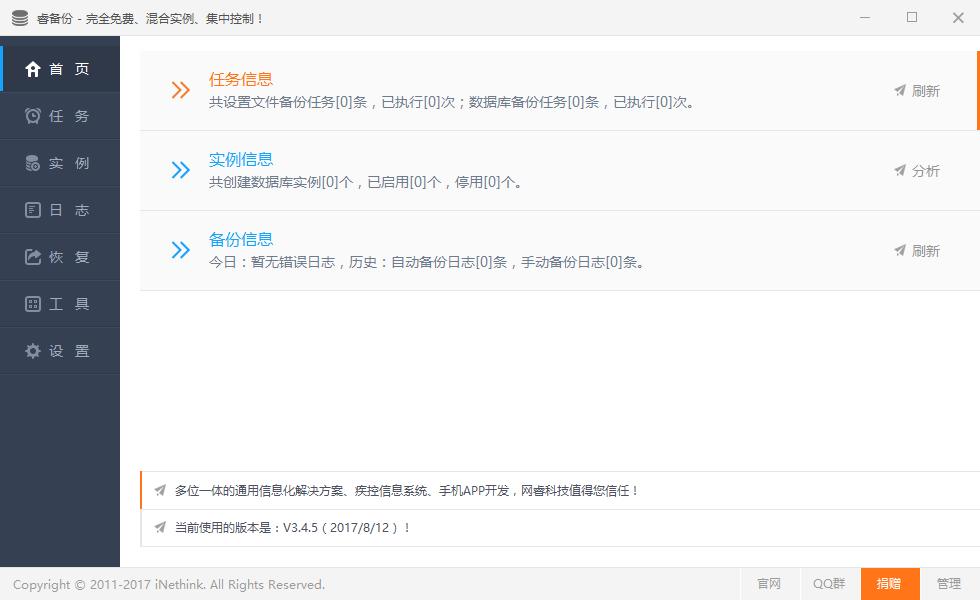 睿备份_V3.4.5_32位 and 64位中文免费软件(13.56 MB)