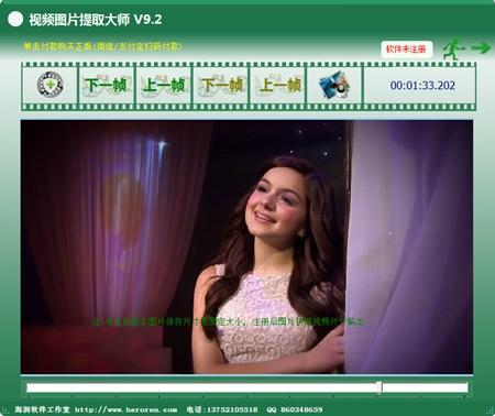 视频图片提取大师V9.2_9.2_32位中文共享软件(8.16 MB)