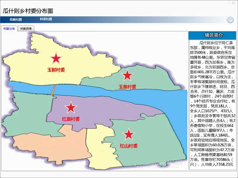 农村人口房屋管理系统_4.0_32位中文免费软件(27.95 MB)