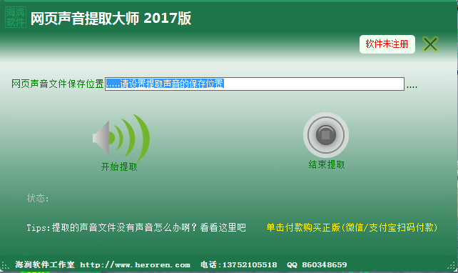 网页声音提取大师2017版_2017_32位中文免费软件(9.09 MB)