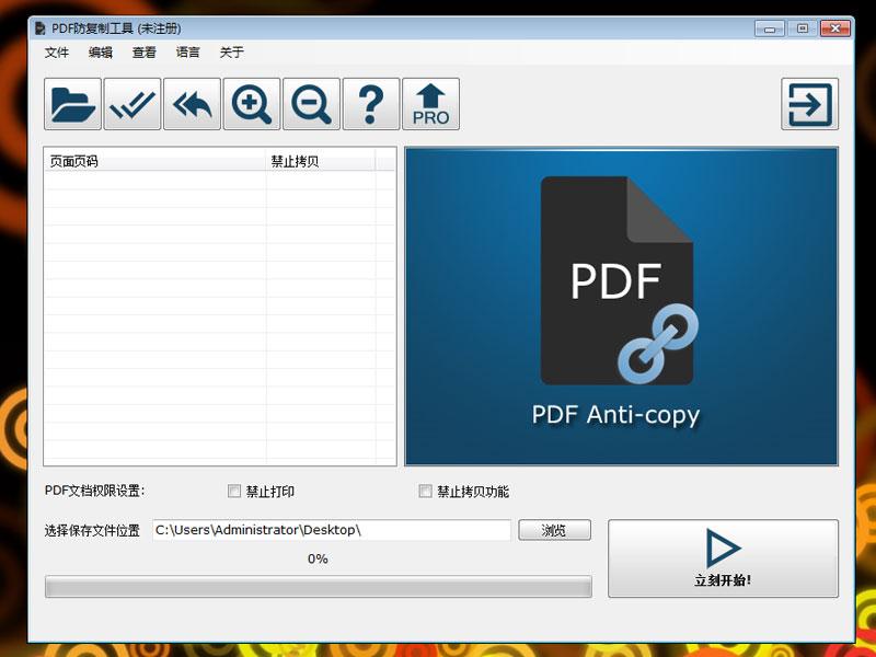 PDF防复制工具_2.0_32位 and 64位中文共享软件(18.38 MB)