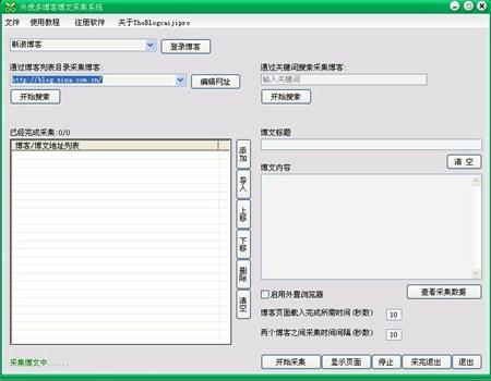 外虎多博客博文采集系统_7.0.0_32位 and 64位中文免费软件(3.44 MB)