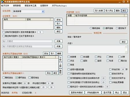 外虎新浪微博发博评论转发私信关注签到点赞监控系统_13.0.0_32位 and 64位中文免费软件(3.4 MB)