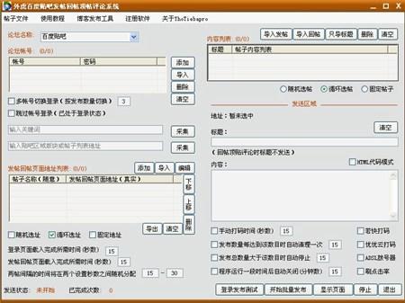外虎百度贴吧发帖回帖监控系统_11.0.0_32位 and 64位中文免费软件(3.36 MB)