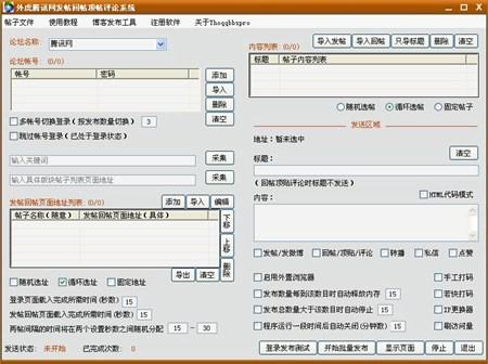 外虎腾讯网发帖回帖顶帖评论系统_11.0.0_32位 and 64位中文免费软件(3.37 MB)