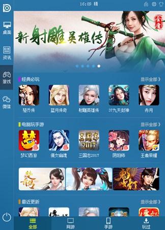 iDesk助手_1.0.1621.785_32位 and 64位中文免费软件(13.59 MB)