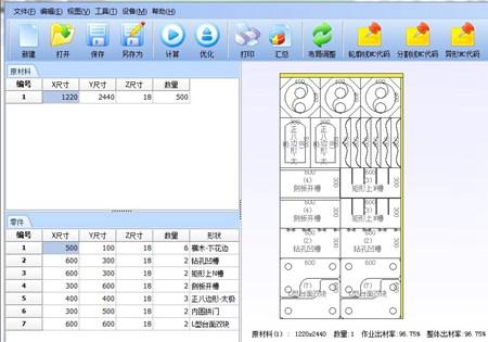 黑格软件-雕刻机板材切割软件_10.0雕刻机版_32位 and 64位中文免费软件(104.81 MB)