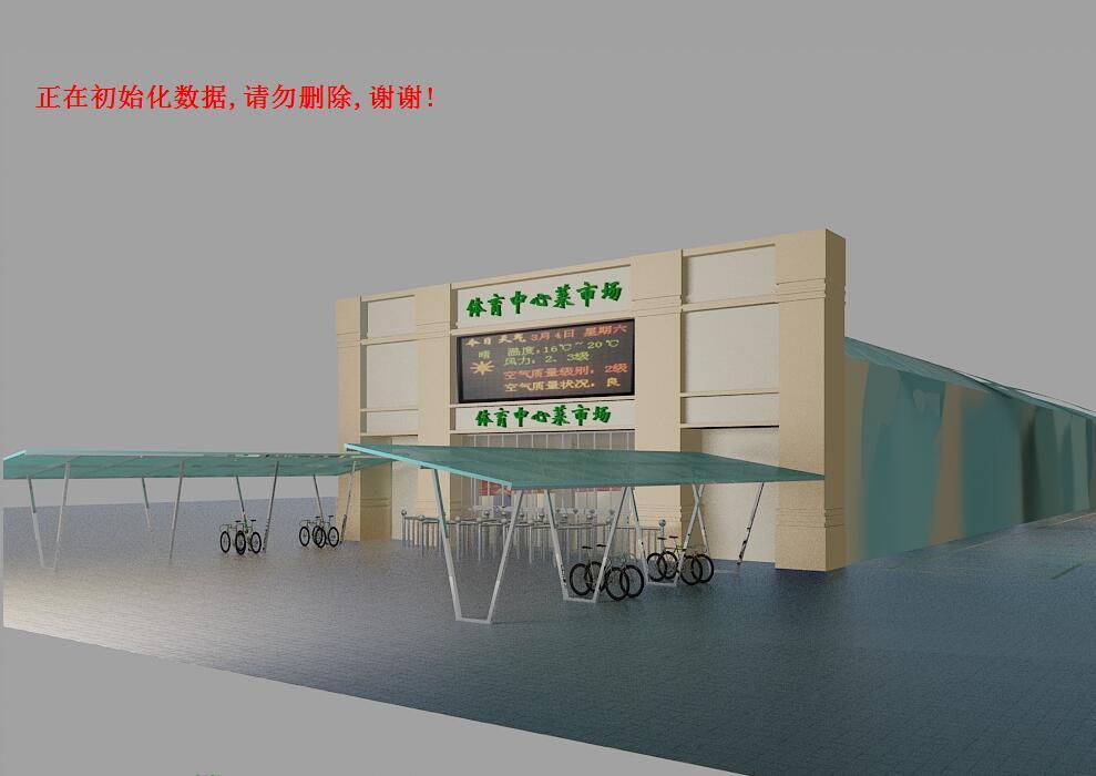 农贸市场摊位出租管理系统(包租婆)_V10.200_32位 and 64位中文免费软件(39.11 MB)