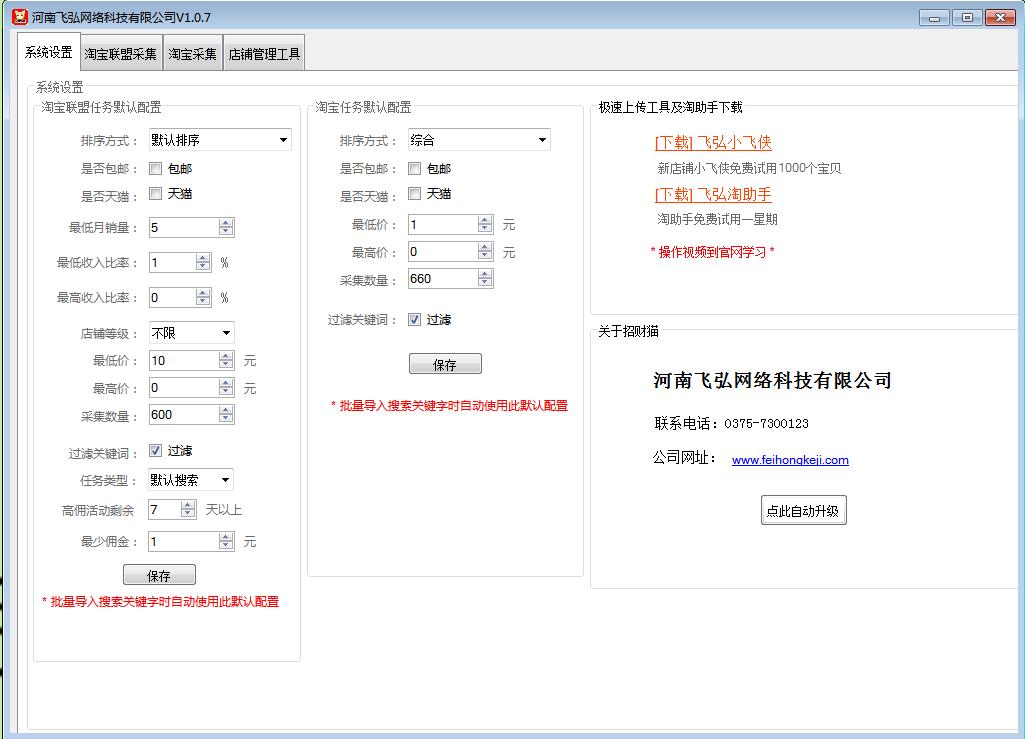 飞弘招财猫_V1.0.7_32位 and 64位中文免费软件(2.56 MB)