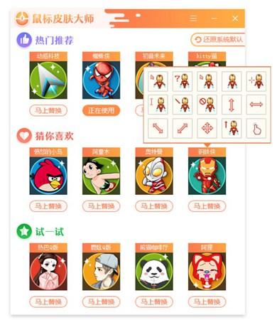 鼠标皮肤大师_v1.2_32位 and 64位中文免费软件(4.44 MB)