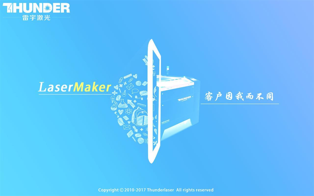 LaserMaker_V1.1.25_32位中文免费软件(8.4 MB)