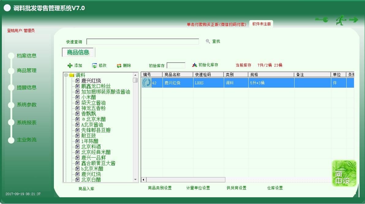 调料批发零售管理系统V7_7_32位中文共享软件(10.8 MB)