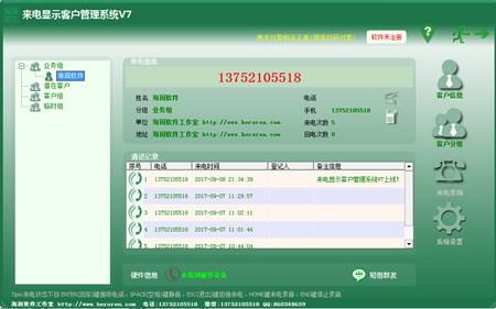 来电显示客户管理系统V7.0_7_32位中文免费软件(6.95 MB)