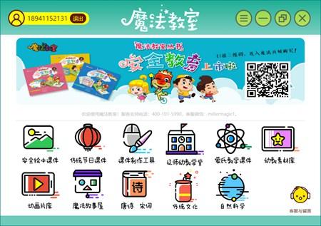 魔法教室_3.3.5_32位 and 64位中文免费软件(136.35 MB)