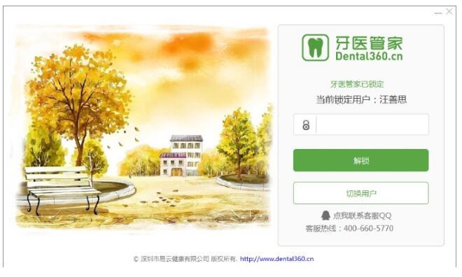牙医管家口腔管理软件标准版_ver3.8.0.28_32位 and 64位中文免费软件(107.7 MB)