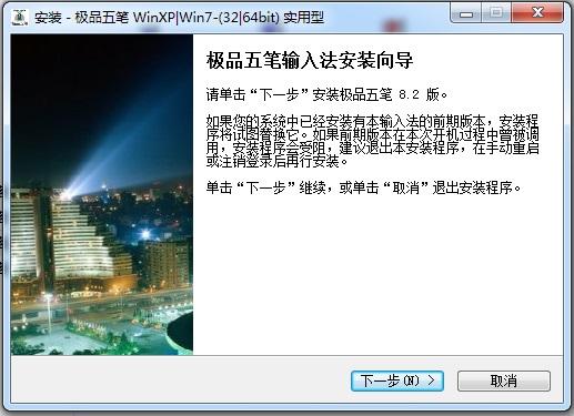 极品五笔_8.2 版_32位 and 64位中文免费软件(1.91 MB)