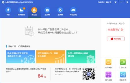 小葫芦直播管家_1.6.2.2_32位中文免费软件(79.77 MB)