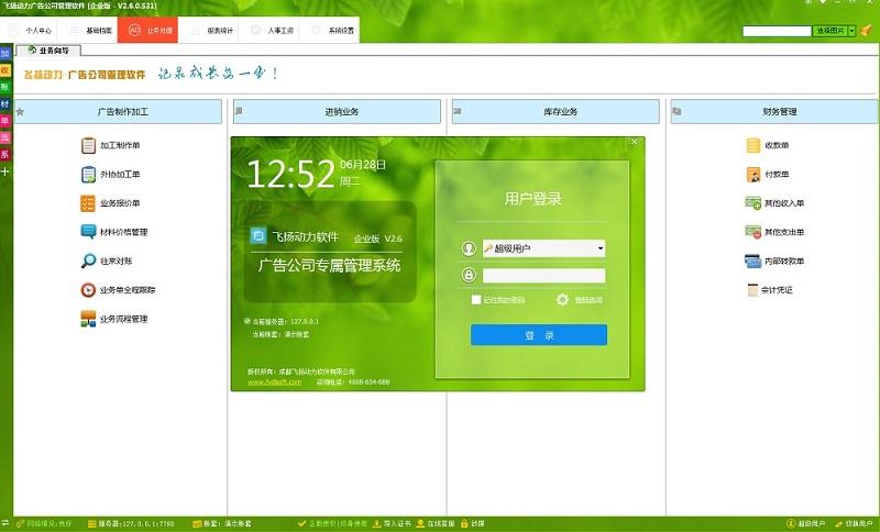 飞扬动力广告公司管理软件(标准版)_2.6.523_32位 and 64位中文共享软件(54.28 MB)