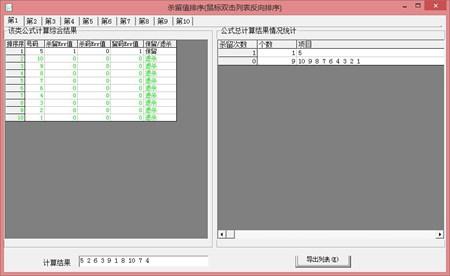 北京赛车极限公式精算师_Build 20170926_32位 and 64位中文免费软件(15.54 MB)