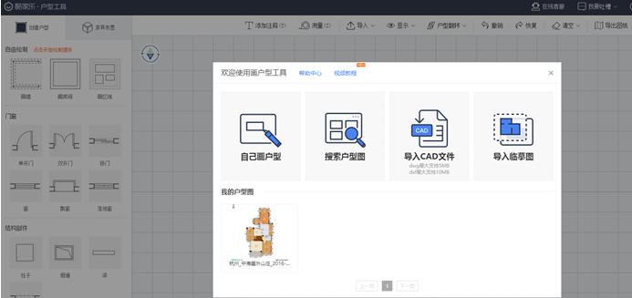 酷家乐3D室内设计软件_10.1_32位 and 64位中文免费软件(37 MB)