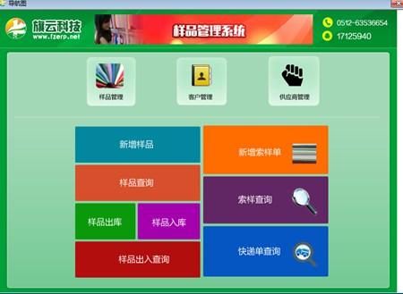 纺织样品管理软件_1.0_32位 and 64位中文共享软件(8.57 MB)