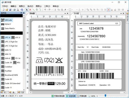 速印标签专业版_5.20_32位中文共享软件(38.94 MB)
