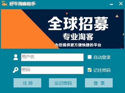 好牛淘客助手_0.0.6.9_32位 and 64位中文免费软件(10.04 MB)